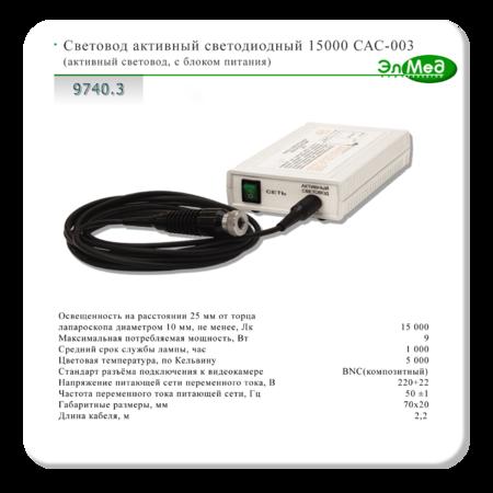 Световод активный светодиодный 15000 САС-003 (активный световод, с блоком питания)